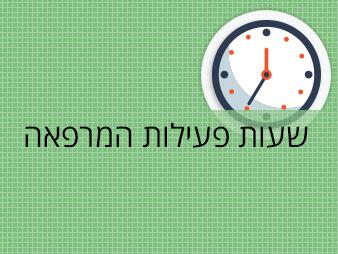 שעות פעילות המרפאה