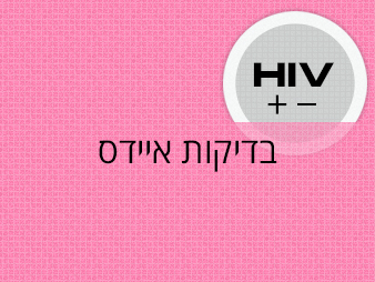 בדיקות איידס