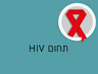 תחום HIV