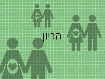 10 עובדות סופר חשובות על הריון
