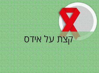 קצת על איידס