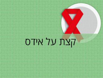 קצת על אידס