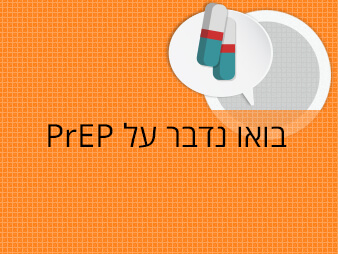 בואו נדבר על PrEP