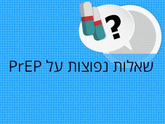 שאלות נפוצות על PrEP