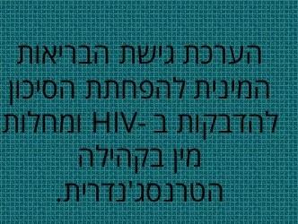 הפחתת הסיכון להדבקות ב HIV ומחלות מין בקהילה טרנסג'נדרית
