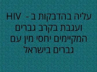 עליה בהדבקות בHIV  ועגבת בקרב גברים המקיימים יחסי מין עם גברים בישראל