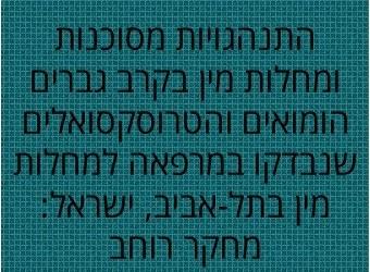 התנהגויות מסוכנות ומחלות מין בקרב גברים הומואים והטרוסקסואלים שנבדקו במרפאה למחלות מין בתל-אביב, ישראל: מחקר רוחב
