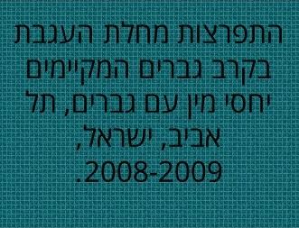 התפרצות מחלת העגבת בקרב גברים המקיימים יחסי מין עם גברים, תל אביב, ישראל,  2008-2009