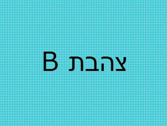 צהבת B
