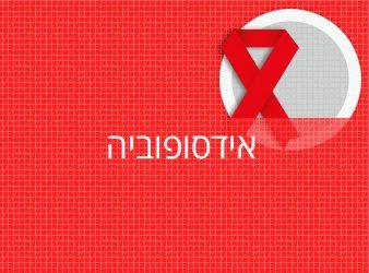 איידס פוביה – גורמים, תסמינים וטיפול.