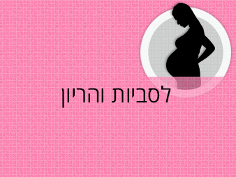 לסביות והריון