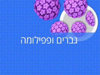 גברים ו-HPV