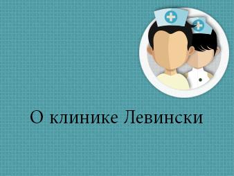 О клинике Левински