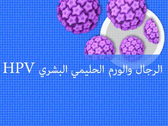 الرجال والورم الحليمي البشري HPV