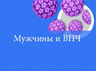 (Мужчины и вирус папилломы человека (ВПЧ