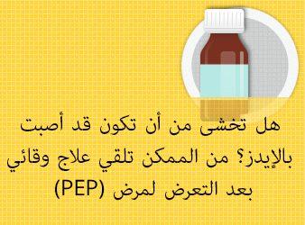 هل تخشى من أن تكون قد أصبت بالإيدز؟ من الممكن تلقي علاج وقائي بعد التعرض لمرض (PEP)