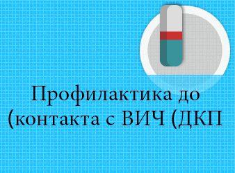 (PrEP доконтактноя профилактика с ВИЧ (ДКП