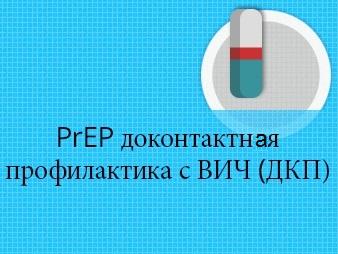 (PrEP доконтактнaя профилактика ВИЧ (ДКП