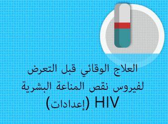 العلاج الوقائي قبل التعرض لفيروس نقص المناعة البشرية HIV (إعدادات)