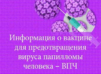 Информация о вакцине для предотвращения вируса папилломы человека – ВПЧ