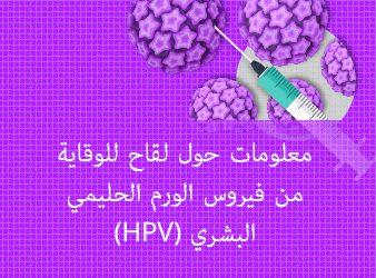 معلومات حول لقاح للوقاية من فيروس الورم الحليمي البشري (HPV)