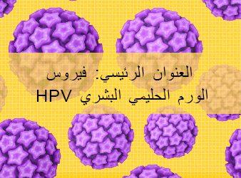 العنوان الرئيسي: فيروس الورم الحليمي البشري HPV