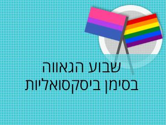 שבוע הגאווה בתל אביב בסימן ביסקסואליות