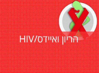 הריון ו HIV / איידס