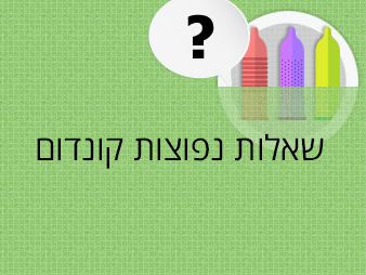 קונדום – שאלות נפוצות