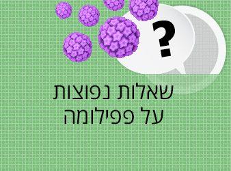 שאלות נפוצות על נגיף הפפילומה
