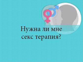 Нужна ли мне секс-терапия?