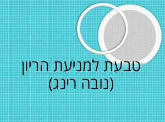 נובה רינג – טבעת למניעת הריון
