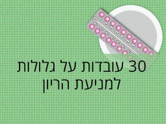 30 עובדות על גלולות למניעת הריון