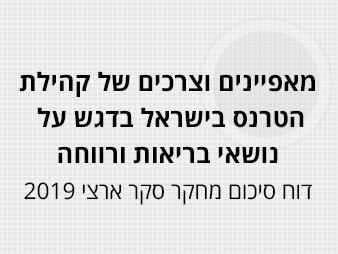 מאפיינים וצרכים של קהילת הטרנס בישראל