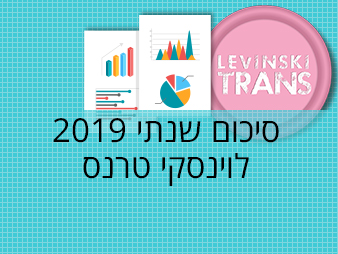 סיכום-שנתי-2019-לוינסקי-טרנס