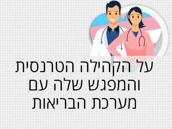 על-הקהילה-הטרנסית-והמפגש-שלה-עם-מערכת-הבריאות